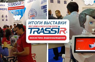 Итоги выставки Securika Moscow 2019