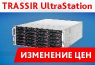 Изменение цен на регистраторы TRASSIR UltraStation