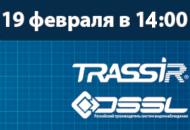 Приглашаем на online-встречу «Создавайте проекты вместе с TRASSIR!»