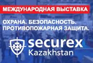 TRASSIR на международной выставке SECUREX Kazakhstan 2020