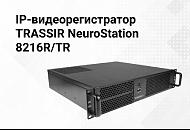 Специализированный IP-видеорегистратор для охраны территории уже в продаже