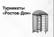 Полноростовые турникеты «Ростов-Дон» уже в продаже