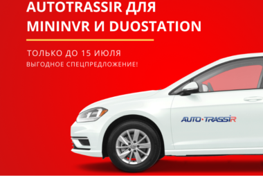 Акция на AutoTRASSIR для видеорегистраторов MiniNVR и DuoStation