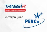 Модуль ПО PERCo SM20 «Интеграция с видеоподсистемой TRASSIR» уже в продаже