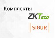 Комплекты СКУД Sigur и ZKTeco уже в продаже